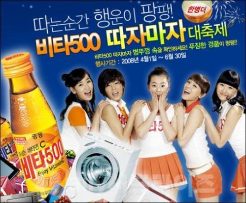 Wonder Girls Vita 500 CF Cheerleader version