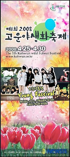 Wonder Girls @ 1st Kohwun Garden Wildflower festival Poster