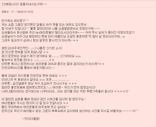 Sun Ye Message 080416