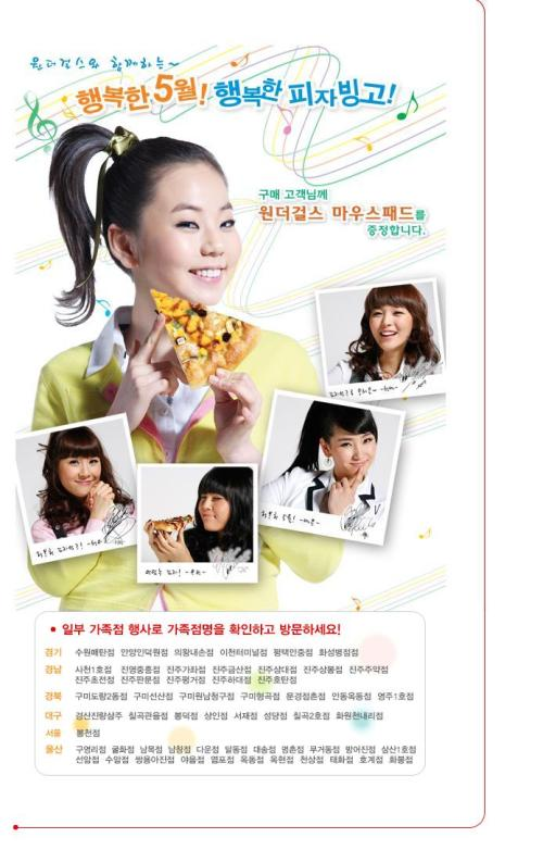 Wonder Girls Pizza Bingo Poster