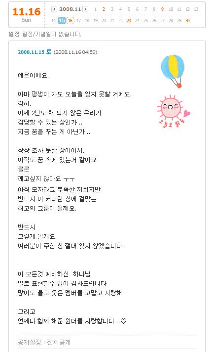 Ye Eun Cyworld Entry 081116