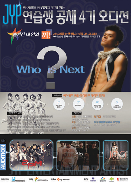 JYP Entertainment 4th Audition with Cyworld