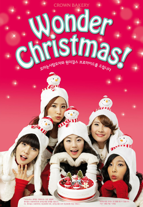 Wonder Girls wishes you a Wonder Christmas!