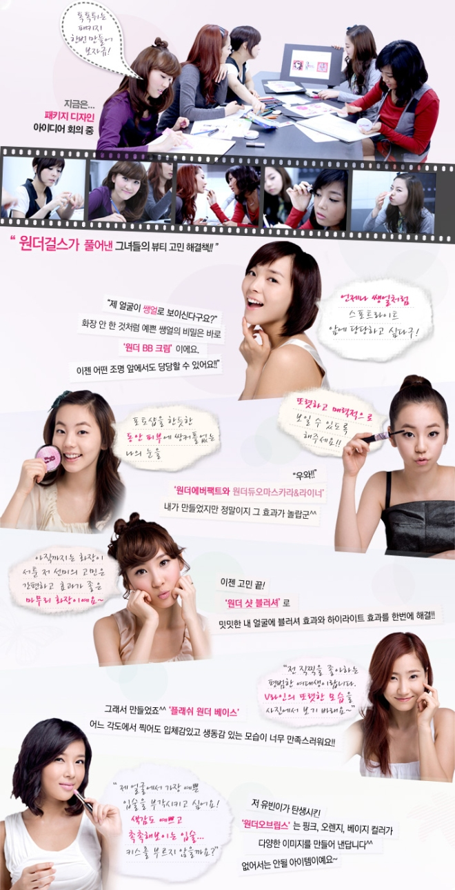 Wonder Girls Brainstorming